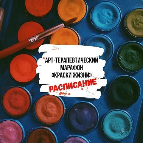 Команда специалистов основного отдела «Вита» приглашает Вас на очередной арт-терапевтический фестиваль «Краски жизни»!